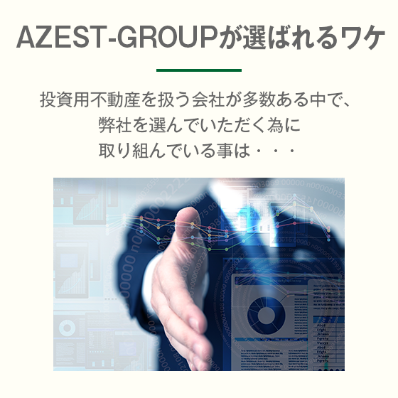 AZEST-GROUPが選ばれるワケ-イメージ